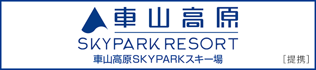 車山高原SKYPARK RESORT
